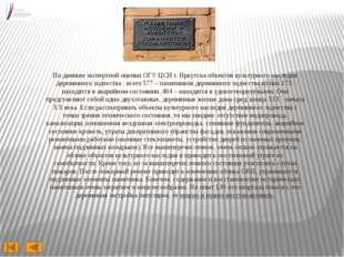 По данным экспертной оценки ОГУ ЦСН г. Иркутска объектов культурного наследия