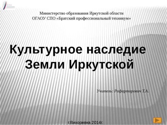 Министерство образования Иркутской области ОГАОУ СПО «Братский профессиональн...