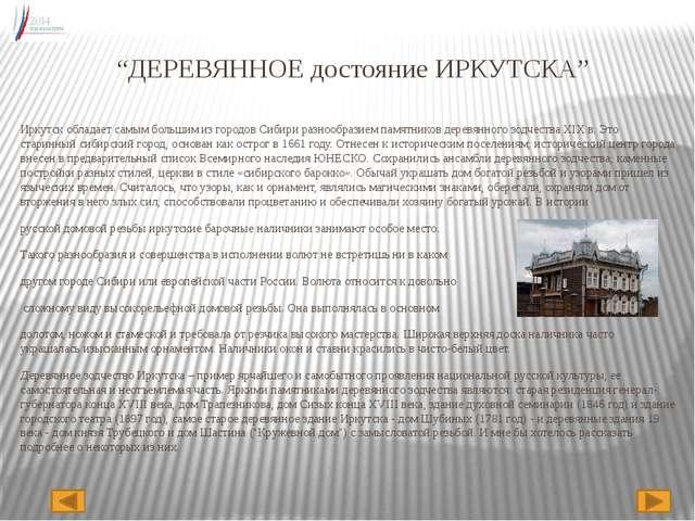 """""""ДЕРЕВЯННОЕ достояние ИРКУТСКА"""" Иркутск обладает самым большим из городов Сиб..."""