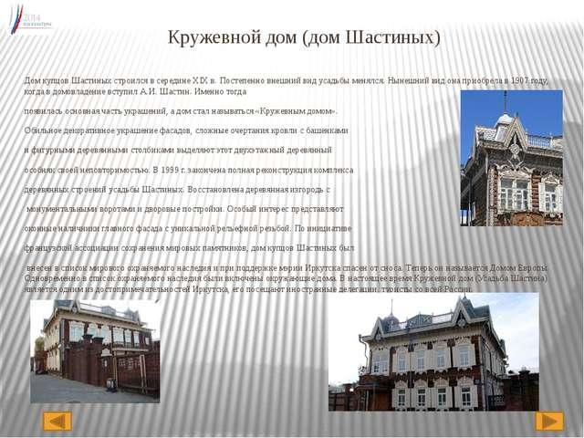 Кружевной дом (дом Шастиных) Дом купцов Шастиных строился в середине XIX в. П...