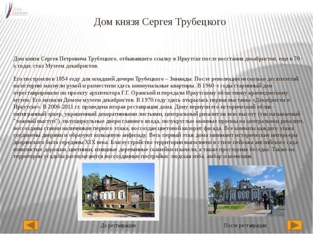 Дом князя Сергея Трубецкого Дом князя Сергея Петровича Трубецкого, отбывавшег...