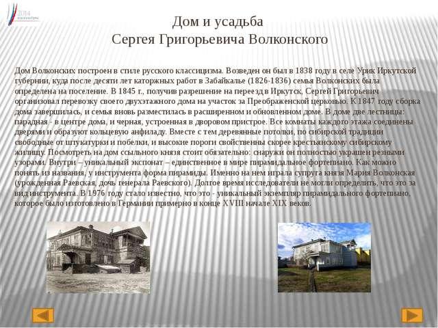 Дом и усадьба Сергея Григорьевича Волконского Дом Волконских построен в стиле...