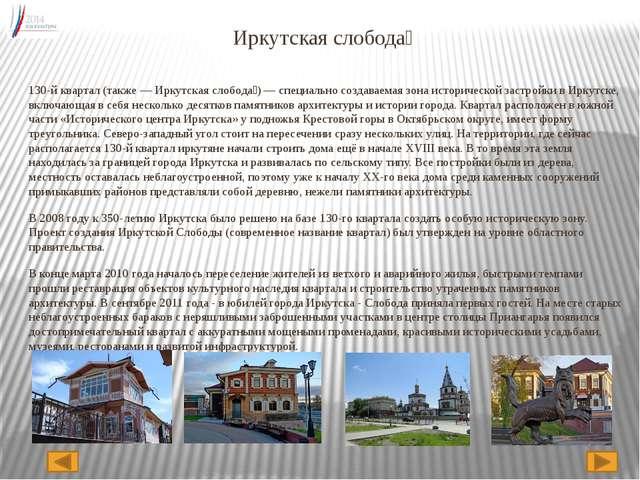 Иркутская слобода́ 130-й квартал (также — Иркутская слобода́) — специально со...