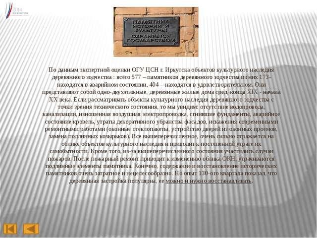 По данным экспертной оценки ОГУ ЦСН г. Иркутска объектов культурного наследия...