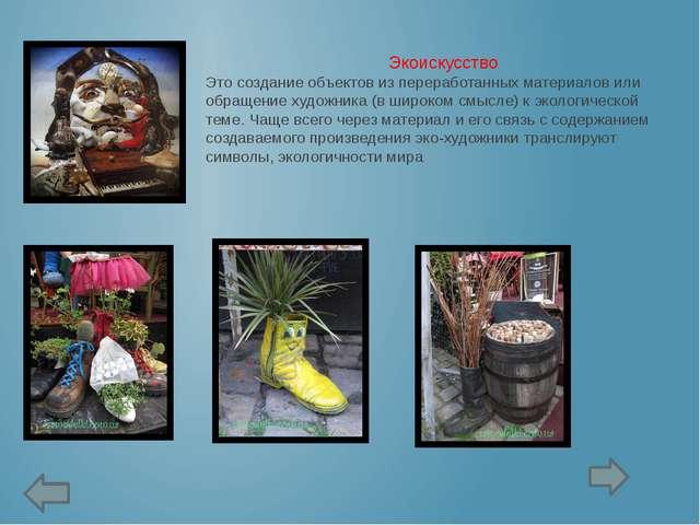 С чего начинается «экология» Экология не абстрактна и эко-мышление тоже: оно...