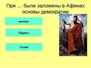 Какому богу посвящались Олимпийские игры Посейдону Аиду Зевсу Гераклу