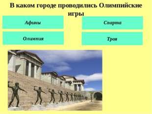 В каких годах Олимпийские игры проводились в России 1970 и 2013 1980 и 2014