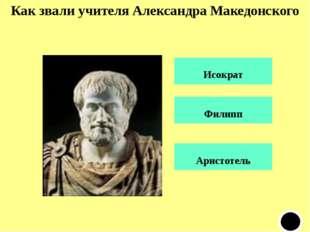 В каком году произошла битва при Гавгамеллах 331 год до н.э. 300 год до н.э.