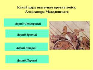 «Антигона» «Одиссея» «Иллиада» О каком произведении говорил А.Македонский: «Х