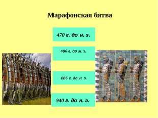 Вторжение персов в Элладу 460 г. до н. э. 580 г. до н. э. 870 г. до н. э. 48