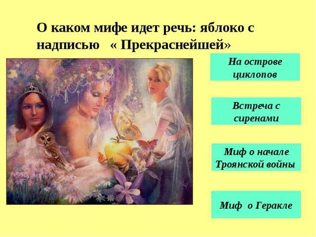 Кому принадлежит фраза: « Отдай яблоко мне, и я найду тебе в жёны самую крас...