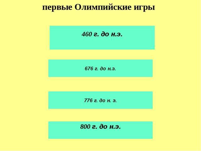 470 г. до н. э. 490 г. до н. э. 886 г. до н. э. 940 г. до н. э. Марафонская б...