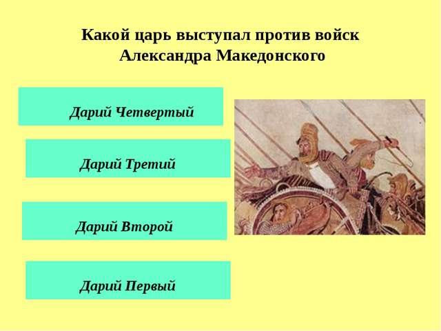 «Антигона» «Одиссея» «Иллиада» О каком произведении говорил А.Македонский: «Х...