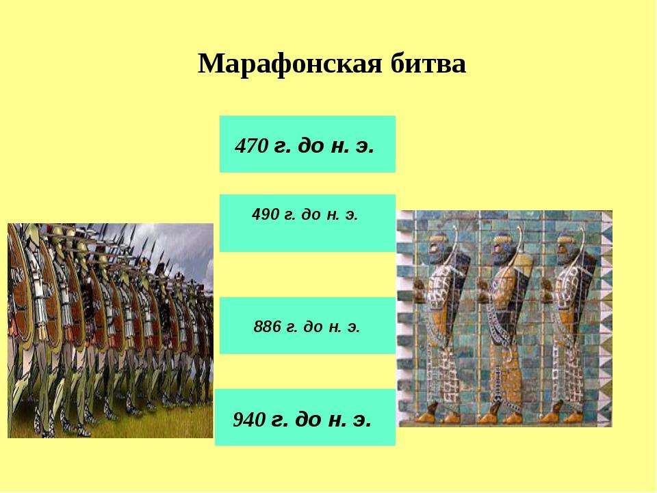 Вторжение персов в Элладу 460 г. до н. э. 580 г. до н. э. 870 г. до н. э. 48...