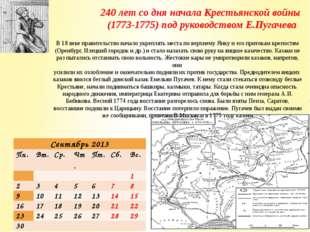 240 лет со дня начала Крестьянской войны (1773-1775) под руководством Е.Пугач