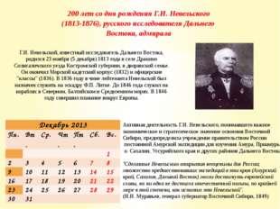 200 лет со дня рождения Г.И. Невельского (1813-1876), русского исследователя
