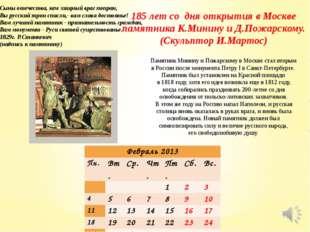 185 лет со дня открытия в Москве памятника К.Минину и Д.Пожарскому. (Скульпто
