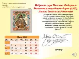 Избрание царя Михаила Федорович Романова всенародным сбором (1913). Начало ди
