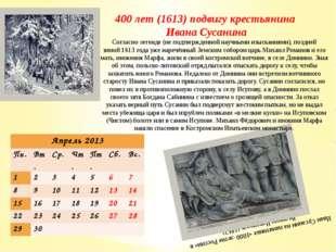 Иван Сусанин на памятнике «1000-летие России» в Великом Новгороде (1862)
