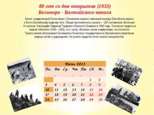 80 лет со дня открытия (1933) Беломоро - Балтийского канала Канал, соединяющи