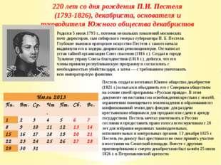 220 лет со дня рождения П.И. Пестеля (1793-1826), декабриста, основателя и р