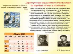 Первое русское кругосветное путешествие на кораблях «Нева» и «Надежда» …. Стр