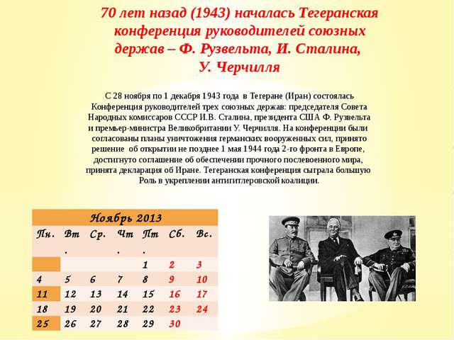 70 лет назад (1943) началась Тегеранская конференция руководителей союзных де...