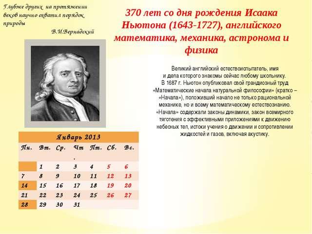 370 лет со дня рождения Исаака Ньютона (1643-1727), английского математика,...