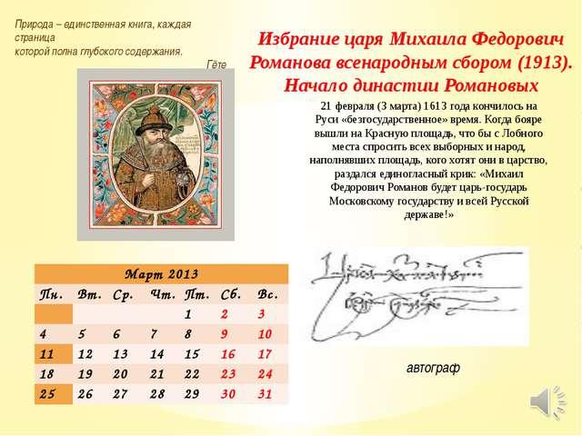Избрание царя Михаила Федорович Романова всенародным сбором (1913). Начало ди...