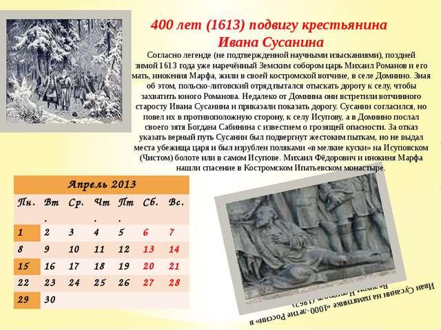 Иван Сусанин на памятнике «1000-летие России» в Великом Новгороде (1862)  ...
