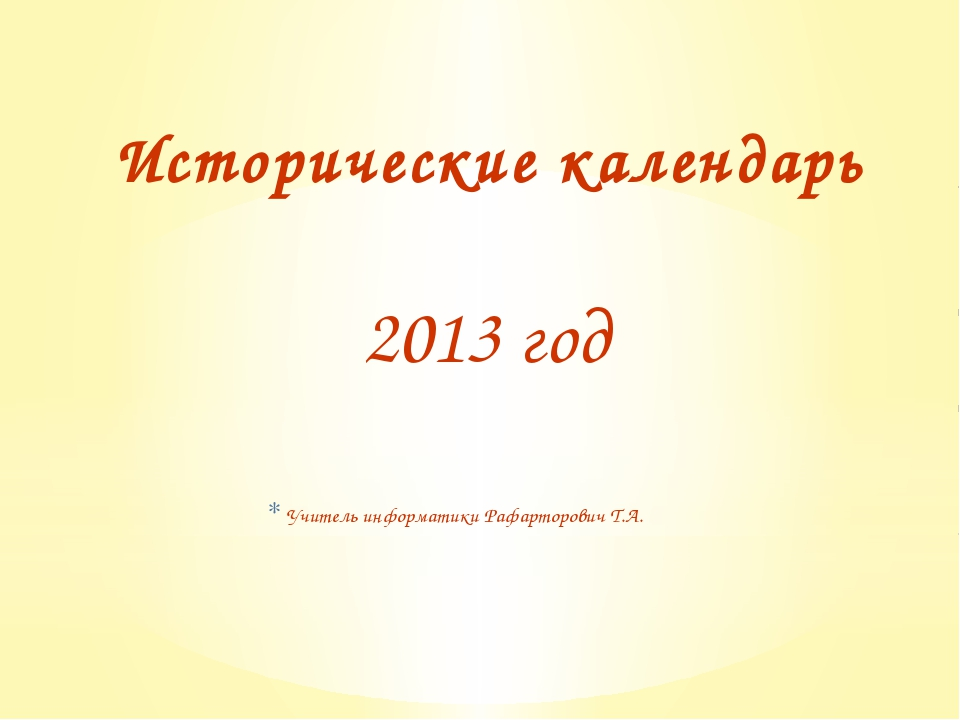 Исторические календарь Учитель информатики Рафарторович Т.А. 2013 год