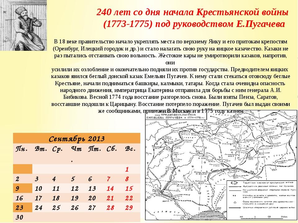 240 лет со дня начала Крестьянской войны (1773-1775) под руководством Е.Пугач...