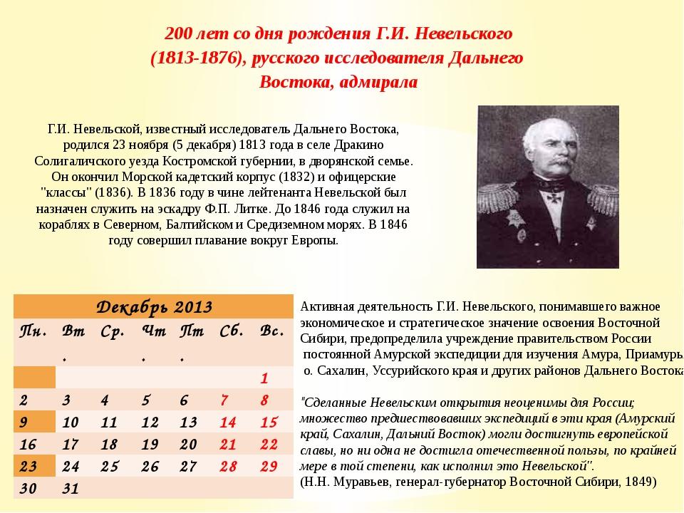 200 лет со дня рождения Г.И. Невельского (1813-1876), русского исследователя...