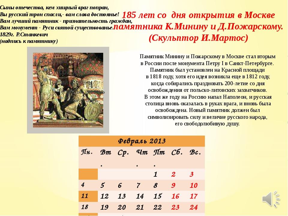 185 лет со дня открытия в Москве памятника К.Минину и Д.Пожарскому. (Скульпто...
