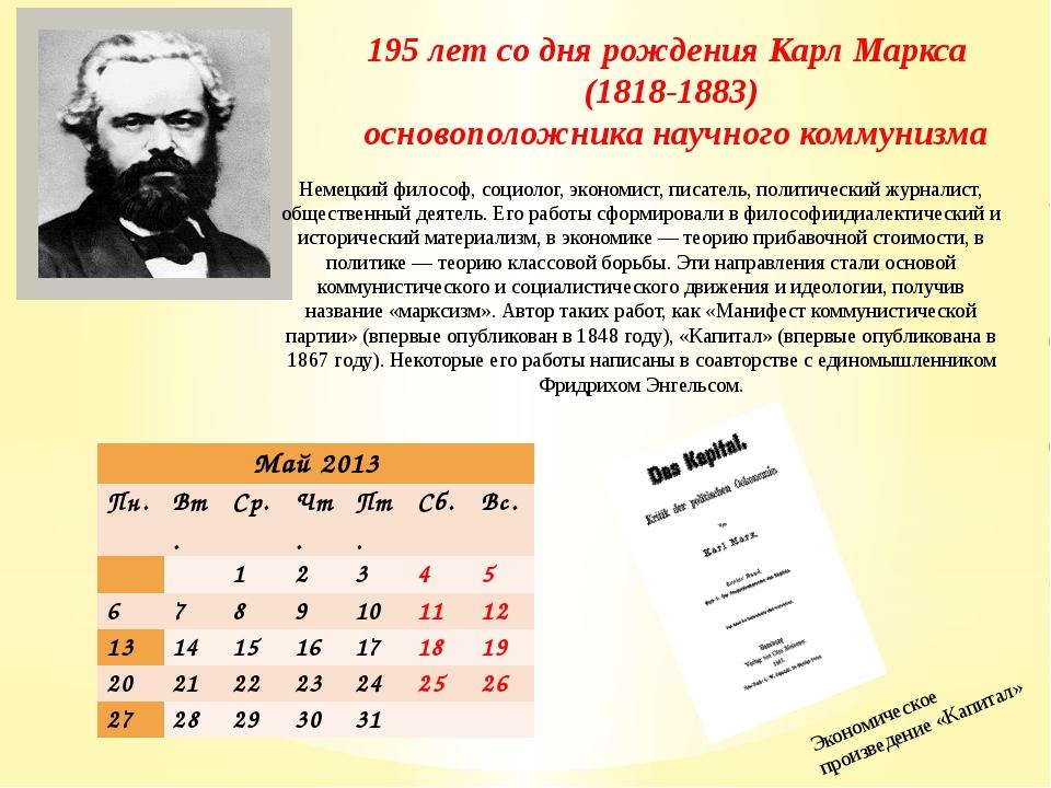 195 лет со дня рождения Карл Маркса (1818-1883) основоположника научного ком...