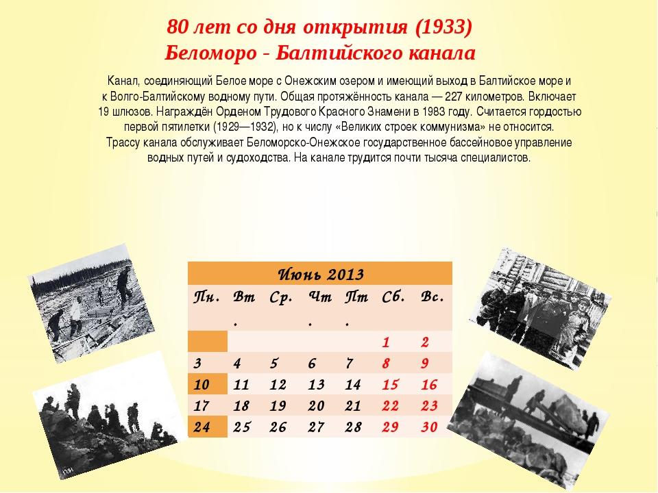80 лет со дня открытия (1933) Беломоро - Балтийского канала Канал, соединяющи...