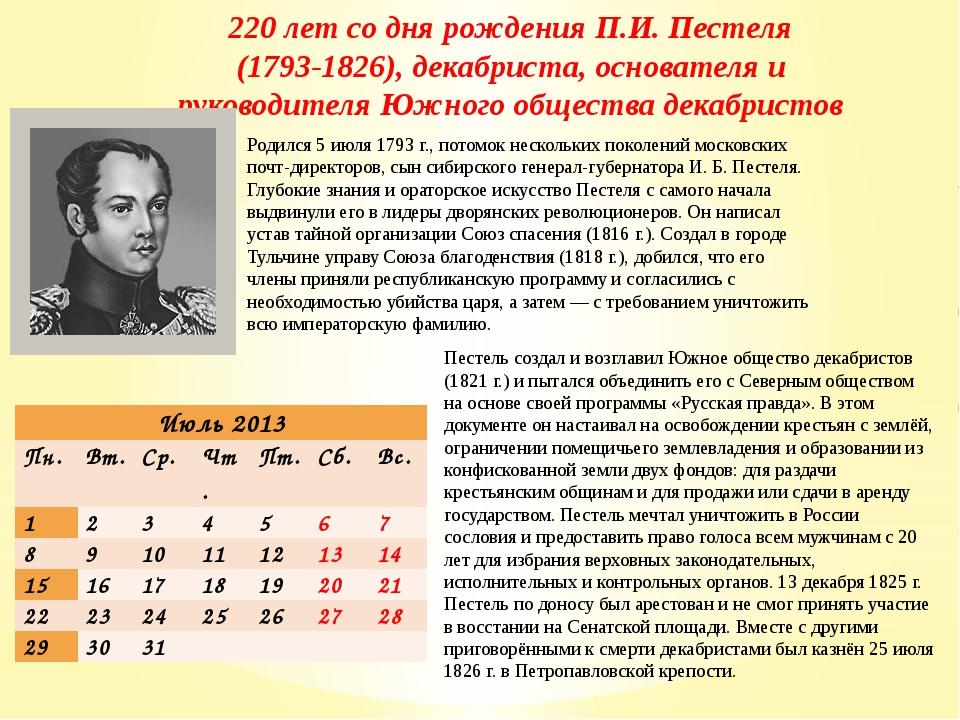220 лет со дня рождения П.И. Пестеля (1793-1826), декабриста, основателя и р...