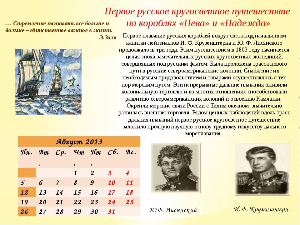 Первое русское кругосветное путешествие на кораблях «Нева» и «Надежда» …. Стр...