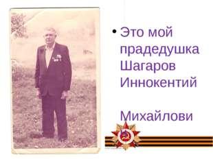 Это мой прадедушка Шагаров Иннокентий Михайлович