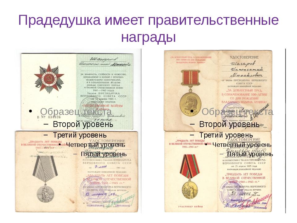 Прадедушка имеет правительственные награды
