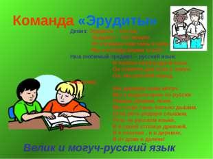 Команда «Эрудиты» Велик и могуч-русский язык Девиз: Эрудиты – это ум, Эрудит