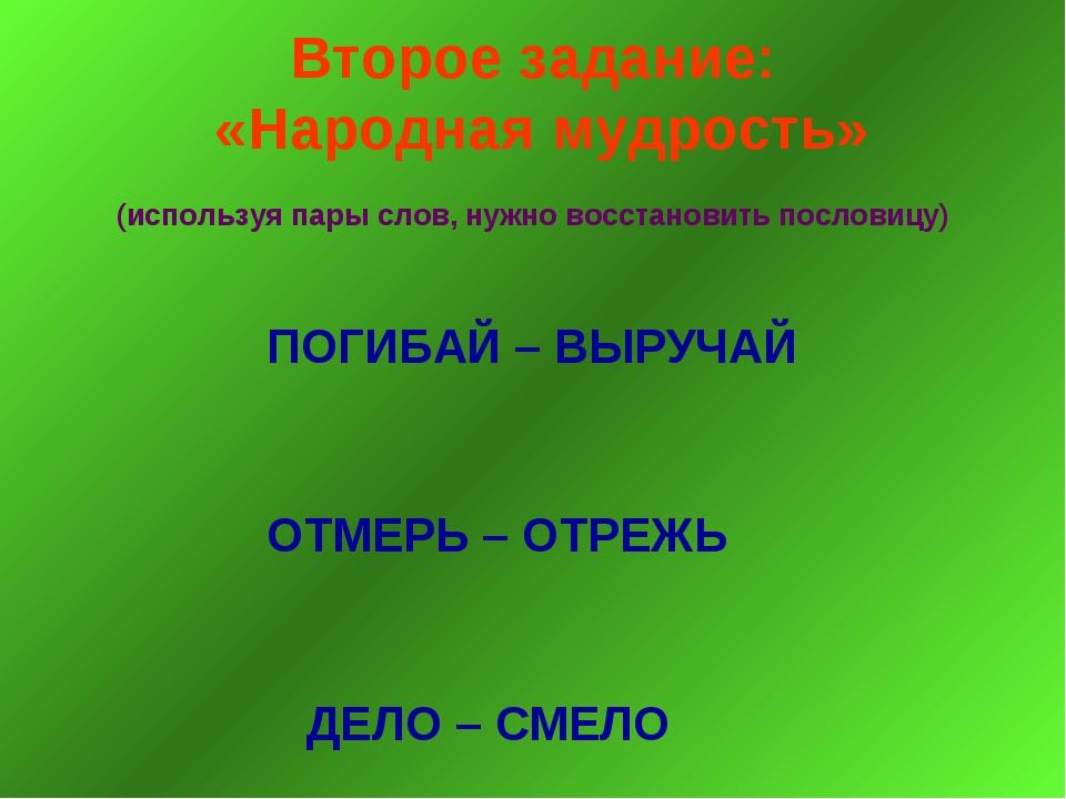 Второе задание: «Народная мудрость» (используя пары слов, нужно восстановить...
