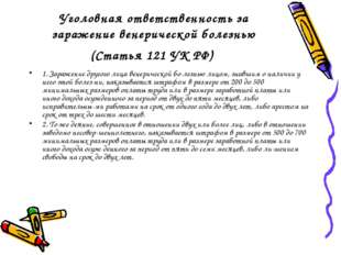 Уголовная ответственность за заражение венерической болезнью (Статья 121 УК Р