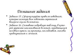 Домашнее задания Задание 15. Сформулируйте правила поведения, которые помогут