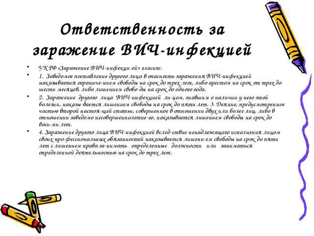 Ответственность за заражение ВИЧ-инфекцией УК РФ «Заражение ВИЧ-инфекцией» г...