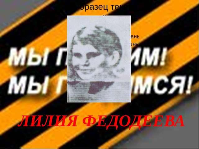 ЛИЛИЯ ФЕДОДЕЕВА