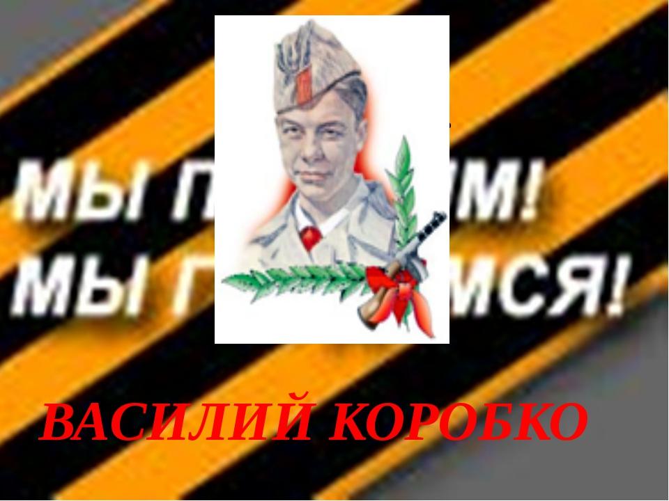 ВАСИЛИЙ КОРОБКО
