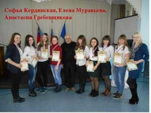 Софья Кердинская, Елена Муравьева, Анастасия Гребенщикова