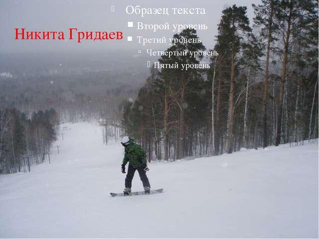 Никита Гридаев