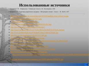 Климанова Л. Ф. «Родная речь» Учебник для 3 класса – М.: Просвещение, 2006 Ку